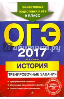 ОГЭ-2017. История. Тренировочные задания