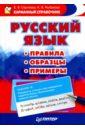 Сергеева Е. В., Рыбакова К. В. Русский язык. Правила. Образцы. Примеры