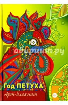 Арт-блокнот Год Петуха книги питер питер арт путеводитель зарисовки