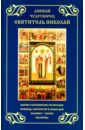 Дивный чудотворец святитель Николай. Житие, акафист, канон, молитвы преподобный максим грек житие беседа о страстях и против астрологов канон пресвятому духу