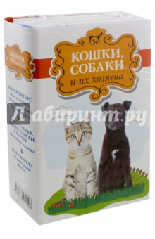 Кошки, собаки и их хозяева британскую вислоухого котенка в твери