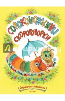 Павлова-Зеленская Татьяна Юрьевна » Сороконожкины скороговорки