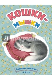 Павлова-Зеленская Татьяна Юрьевна » Кошки-мышки