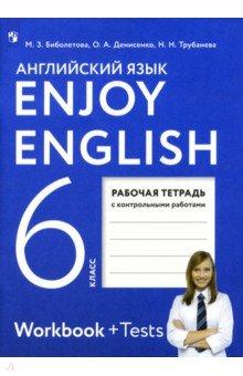 Английский язык 6 класс enjoy english рабочая тетрадь с.