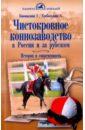Обложка Чистокровное коннозаводство в России и за рубежом