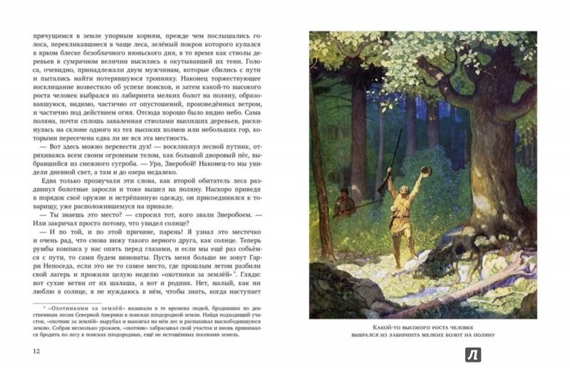 Иллюстрация 1 из 29 для Зверобой, или Первая тропа войны - Джеймс Купер | Лабиринт - книги. Источник: Лабиринт