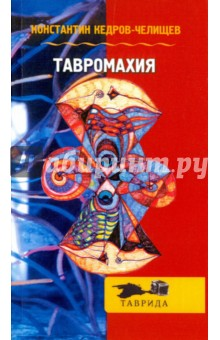 Кедров-Челищев Константин » Тавромахия. Поэзия