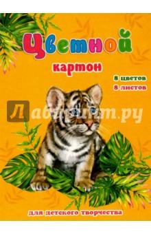 """Картон цветной """"Тигренок"""" (8 листов, 8 цветов, А5) (41513) Феникс+"""