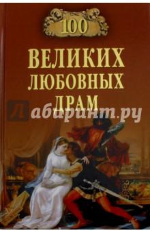 100 великих любовных драм любовные драмы русских писателей