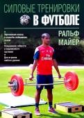 Силовые тренировки в футболе