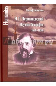 Н. Г. Чернышевский. Научная биография (1828-1858)
