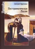 Посттравматическая Россия. Социально-политические трансформации в условиях неравновесной динамики