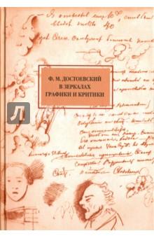 Достоевский в зеркалах графики и критики н ю тяпугина поэтика ф м достоевского опыт интерпретации