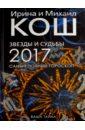 Кош Ирина, Михаил Звезды и судьбы 2017. Самый полный гороскоп
