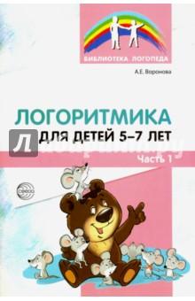 Логоритмика для детей 5-7 лет. Часть 1  н а сорокина комплексная диагностика развития детей с речевыми нарушениями