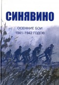 Cинявино, осенние бои 1941-1942 годов. Сборник воспоминаний участников синявинских сражений