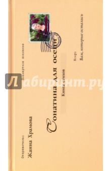 Сонатина для осени. Книга стихов знаменитости в челябинске