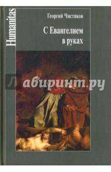 С Евангелием в руках от Лабиринт