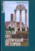 Труды по античной истории