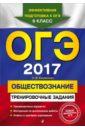 ОГЭ-2017. Обществознание. Тренировочные задания, Кишенкова Ольга Викторовна