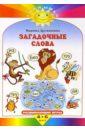 марина дружинина книги для детей читать