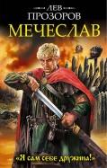 Мечеслав.
