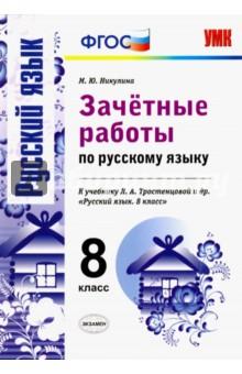 Гдз зачетные работы по русскому языку 8 класс никулина