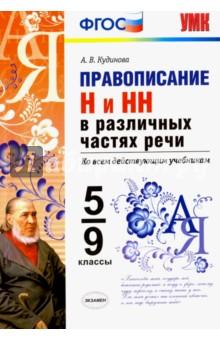 Правописание Н и НН в различных частях речи. 5-9 классы. ФГОС