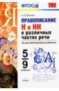 Кудинова Анна Васильевна Правописание Н и НН в различных частях речи 5-9 классы ФГОС