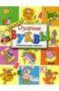 Озорные буквы. Развивающие задания майорова ю ред чтение с увлечением развивающие задания для детей дошкольного возраста