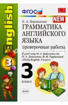 Книга Английский язык класс Грамматика Проверочные работы к  3 класс Грамматика Проверочные работы к учебнику М З Биболетовой и др