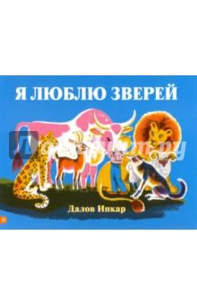 Я люблю зверей мини пилорама соболь производиться ли в красноярске где можно