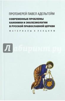 Современные проблемы каноники и экклезиологии в Русской Православной Церкви. Материалы к лекциям