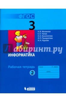 Информатика. 3 класс. Рабочая тетрадь. В 2-х частях. Часть 2. ФГОС