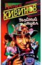 Убойный отдел, Кивинов Андрей Владимирович
