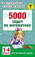 Математика. 1-4 класс. 5000 задач
