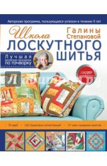 Школа лоскутного шитья Галины Степановой 1000 лучших образцов для вязания и лоскутного шитья