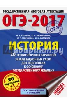 ОГЭ-2017. История. 20 тренировочных вариантов экзаменационных работ
