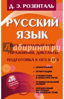 розенталь пособие по русскому языку для поступающих в вузы решебник