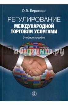 Регулирование международной торговли услугами цена и фото