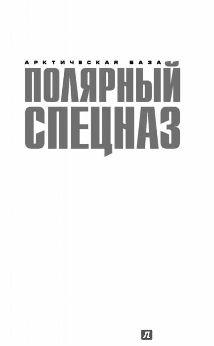 Иллюстрация 1 из 18 для Ледяная пуля - Сергей Зверев   Лабиринт - книги. Источник: Лабиринт