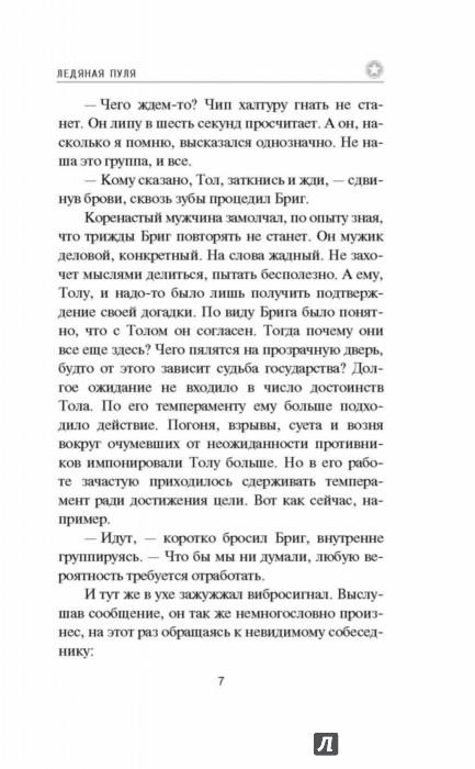 Иллюстрация 6 из 18 для Ледяная пуля - Сергей Зверев | Лабиринт - книги. Источник: Лабиринт