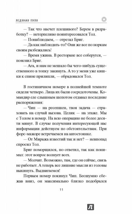 Иллюстрация 10 из 18 для Ледяная пуля - Сергей Зверев | Лабиринт - книги. Источник: Лабиринт