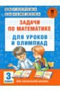 Математика. 3 класс. Задачи для уроков и олимпиад