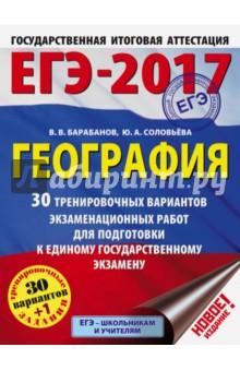 ЕГЭ-2017. География. 30 тренировочных вариантов экзаменационных работ