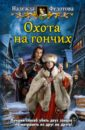 Охота на гончих, Федотова Надежда Григорьевна