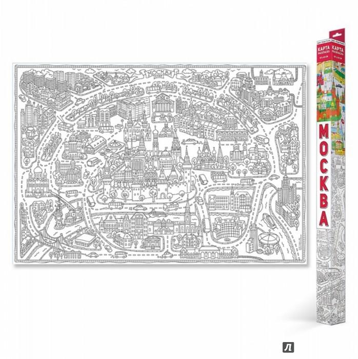 иллюстрация 1 из 3 для москва карта раскраска лабиринт