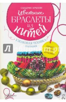 Цветные браслеты из нитей. Узелковая техника плетения