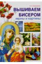 Вышиваем бисером иконы и картины, Наниашвили Ирина Николаевна