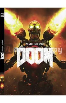 Купить Мир Игры Doom